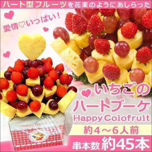 果物 ギフト サプライズプレゼント いちごのハートブーケ バースデーケーキ 誕生日 ホワイトデー プレゼント カットフルーツ盛り合わせ 送料無料