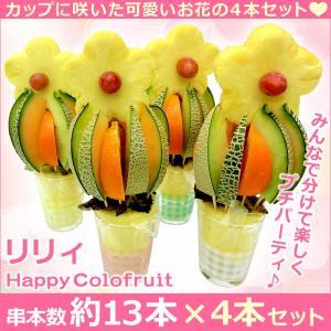 果物 ギフト サプライズプレゼント リリィ バースデーケーキ...