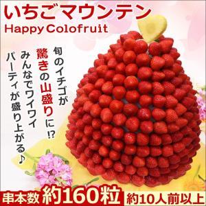 いちごマウンテン 誕生日ケーキや記念日 楽屋見舞い パーティーに ハッピーカラフルーツ いちごギフト バースデープレゼント ホワイトデー