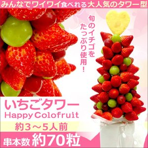 イチゴ ギフト サプライズプレゼント いちごタワー バースデ...