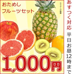 果物 詰め合わせ 1000円ポッキリおためしフルーツセット ...