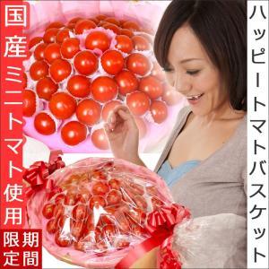 おしゃれなトマトの詰めあわせ! パーティーやお祝い事に盛り上がる事間違いなし!  ハッピートマトバス...