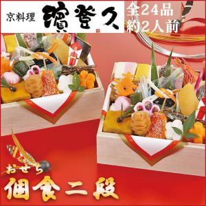 2022年 予約 おせち料理 京料理濱登久 個食二段 2人前 3人前 4人前 京都のおせち 濱登久 お節 御節 和風 京風  2段重 giftpark