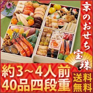 2022年 予約 おせち料理 京菜味のむら 宝珠 3人前 4人前 京都のおせち ノムラフーズ お節 御節 和風 京風  3人用 4段重 送料無料 giftpark