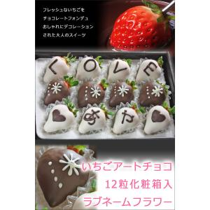 入学祝い 卒業祝い ギフト チョコ いちごアートチョコ ラブネームフラワー 12粒入り 誕生日 サプライズ いちご ギフト イチゴ 苺 母の日 送料無料|giftpark