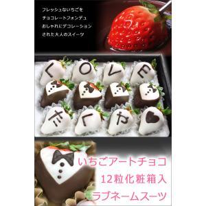 入学祝い 卒業祝い ギフト チョコ いちごアートチョコ ラブネームスーツ 12粒入り 誕生日 サプライズ いちご ギフト イチゴ 苺 母の日 送料無料|giftpark
