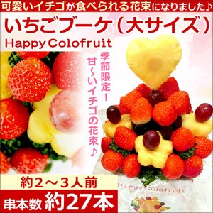 バースデー ケーキ ギフト いちごブーケ大 誕生日 結婚式 フルーツ 盛り合わせ 苺 お祝い 入学祝い フルーツケーキ  送料無料