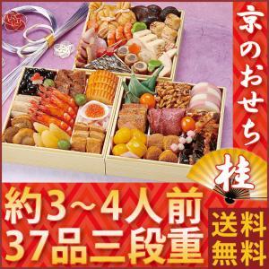 2022年 予約 おせち料理 京菜味のむら 桂 3人前 4人前 京都のおせち ノムラフーズ お節 御節 和風 和食 京風  3人用 三人前 三段重 送料無料 giftpark