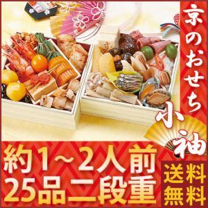 2022年 予約 おせち料理 京菜味のむら 小袖 1人前 2人前 京都のおせち ノムラフーズ お節 御節 和風 和食 京風  1人用 一人前 二段重 送料無料 giftpark