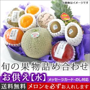 初盆お盆、葬儀、一周忌法要など法事全般のお供え物に 季節の果物を黒籠に盛り合わせてお届け  旬の果物...