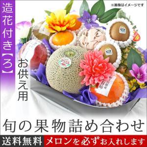 お供え 果物 ギフト 詰め合わせ 果物詰め合わせ 造花付き ...