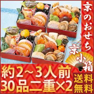2022年 予約 おせち料理 京菜味のむら 京小箱 2人前 3人前 京都のおせち ノムラフーズ お節 御節 和風 和食 京風  2人用 二人前 二段重 送料無料 giftpark
