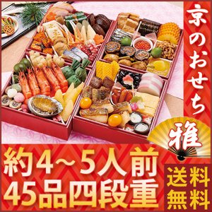 2022年 予約 おせち料理 京菜味のむら 雅 4人前 5人前 京都のおせち ノムラフーズ お節 御節 和風 和食 京風  4人用 四人前 四段重 送料無料 giftpark