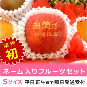旬の果物 詰め合わせ 果物 かご盛り ネーム入りフルーツセット(S) お祝い用 誕生日 プレゼント ギフト ハロウィン 文字入れ 送料無料 kt|giftpark