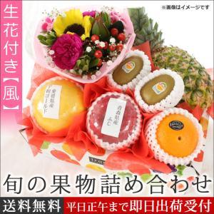 ギフト 果物 詰め合わせ 生花付き 風 フルーツギフト フラワーギフト フルーツ盛り合わせ ハロウィン 花束 送料無料 kt giftpark