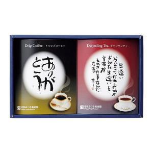相田みつを ドリップコーヒーギフト RM-100S|giftshop