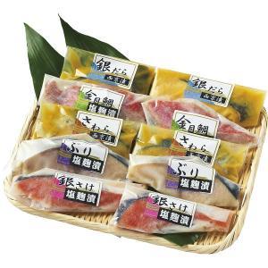 【お歳暮】匠の塩麹漬&西京漬セット(10切)【メーカー直送/送料無料】