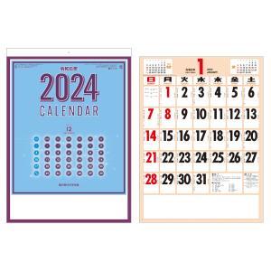 【名入れカレンダー50部〜】 色分文字月表 【代引き支払い・バラ売り不可】