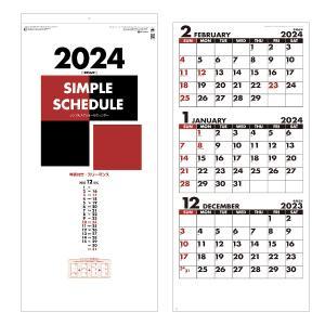 【名入れカレンダー50部〜】 シンプルスケジュール【代引き・バラ売り不可】