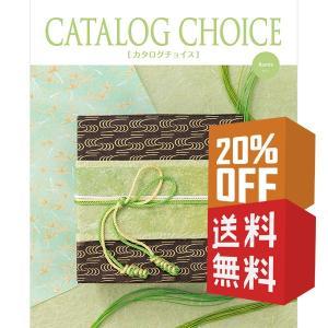 ポイント10倍カタログギフト カタログチョイス ラミー 20%OFF|giftstore-nagomi