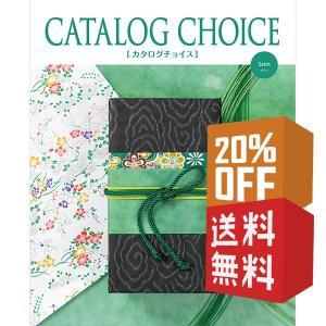 カタログギフト カタログチョイス サテン 20%OFF 送料無料|giftstore-nagomi