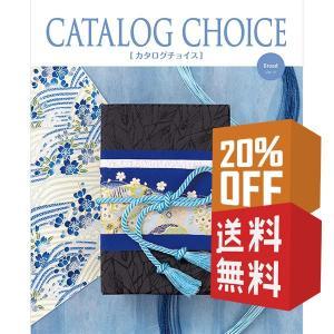 カタログギフト カタログチョイス ブロード 20%OFF 送料無料|giftstore-nagomi