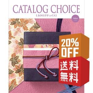 カタログギフト カタログチョイス タフタ 20%OFF 送料無料|giftstore-nagomi
