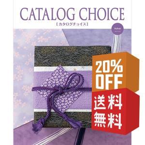 カタログギフト カタログチョイス ベルベット 20%OFF 送料無料|giftstore-nagomi