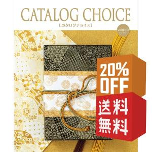 カタログギフト カタログチョイス ジョーゼット 20%OFF 送料無料|giftstore-nagomi