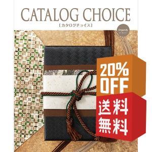 カタログギフト カタログチョイス オーガンジー 20%OFF 送料無料|giftstore-nagomi