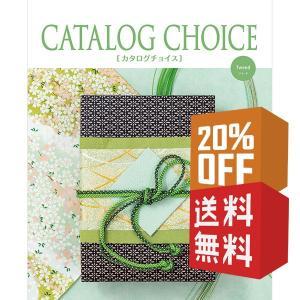 カタログギフト カタログチョイス ツイード 20%OFF&送料無料|giftstore-nagomi