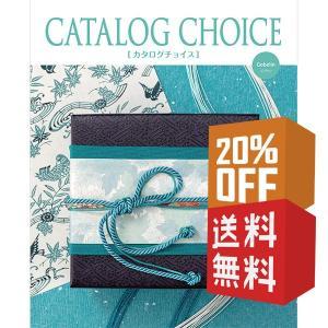 カタログギフト カタログチョイス ゴブラン 20%OFF&送料無料|giftstore-nagomi