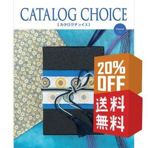 カタログギフト カタログチョイス フラノ 20%OFF&送料無料|giftstore-nagomi