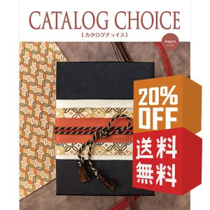 カタログギフト カタログチョイス アンゴラ 20%OFF&送料無料|giftstore-nagomi