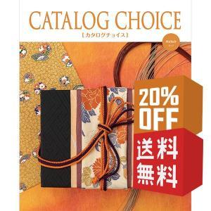 カタログギフト カタログチョイス モヘア 20%OFF&送料無料|giftstore-nagomi