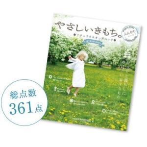 選べるカタログギフト やさしいきもち。 ふんわりコース 送料無料|giftstore-nagomi