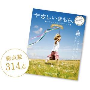 選べるカタログギフト やさしいきもち。 ゆったりコース 送料無料|giftstore-nagomi