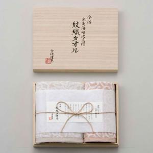 今治謹製 紋織タオル タオルセット IM1532 木箱入り|giftstore-nagomi