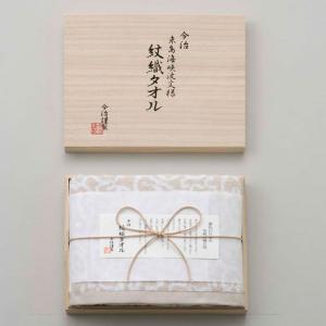 今治謹製 紋織タオル バスタオル ベージュ IM2534 木箱入り|giftstore-nagomi