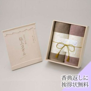 香典返しに今治謹製 極上タオル バスタオル2枚セット GK10056 木箱入り 送料無料|giftstore-nagomi
