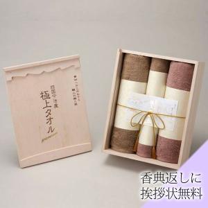 香典返しに今治謹製 極上タオル バスタオル2枚セット GK14057 木箱入り 送料無料|giftstore-nagomi