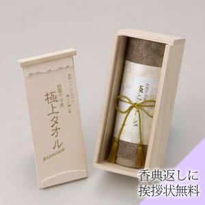 香典返しに今治謹製 極上タオル フェイスタオル1枚 GK2051 グリーン 木箱入り 送料無料|giftstore-nagomi