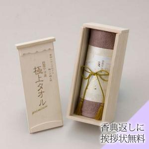 香典返しに今治謹製 極上タオル フェイスタオル1枚 GK2051 パープル 木箱入り 送料無料|giftstore-nagomi