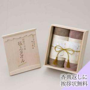 香典返しに今治謹製 極上タオル フェイスタオル2枚セット GK4052 木箱入り 送料無料|giftstore-nagomi