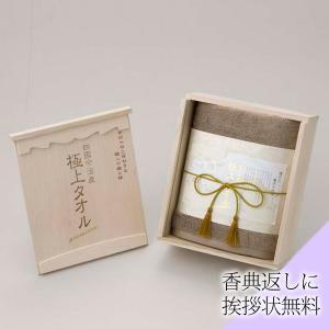 香典返しに今治謹製 極上タオル バスタオル1枚 GK5053 グリーン 木箱入り 送料無料|giftstore-nagomi