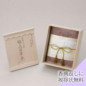 香典返しに今治謹製 極上タオル バスタオル1枚 GK5053 パープル 木箱入り 送料無料|giftstore-nagomi