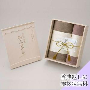 香典返しに今治謹製 極上タオル バスタオル1枚 フェイスタオル1枚セット GK7054 木箱入り 送料無料|giftstore-nagomi