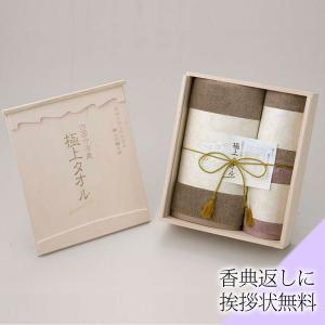 香典返しに今治謹製 極上タオル バスタオル1枚 フェイスタオル2枚セット GK9055 木箱入り 送料無料|giftstore-nagomi