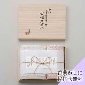 香典返しに今治謹製 紋織タオル タオルセット IM1532 木箱入り giftstore-nagomi