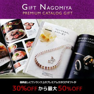 香典返しに カタログギフト 15800円コース 送料無料 38%OFF|giftstore-nagomi